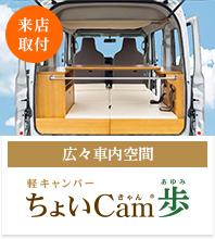 ちょいCam歩 ハイゼットカーゴ-ダイハツバージョン