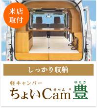 ちょいCam豊 ハイゼットカーゴ-ダイハツバージョン